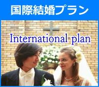 国際結婚プラン